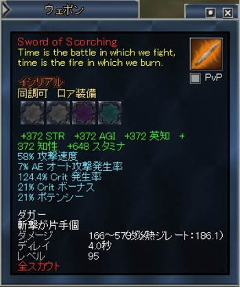 Sword_of_scorching