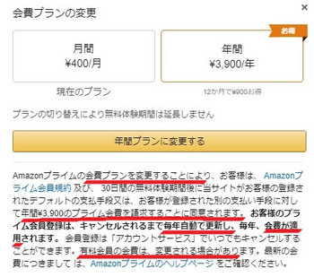 Amazonprime004